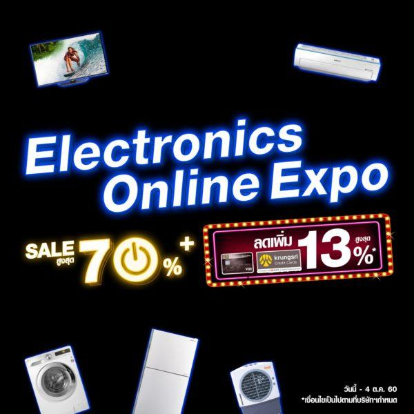 homepro-electronics-online-expo
