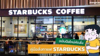 คู่มือการสั่งกาแฟร้าน Starbucks ฉบับมือใหม่หัดสั่ง ง่ายที่กว่าที่คิดแน่นอน