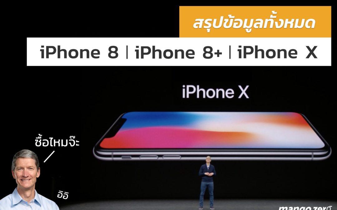 สรุปข้อมูล iPhone X, iPhone 8 และ iPhone 8 Plus  จากงาน Apple Special Event 2017