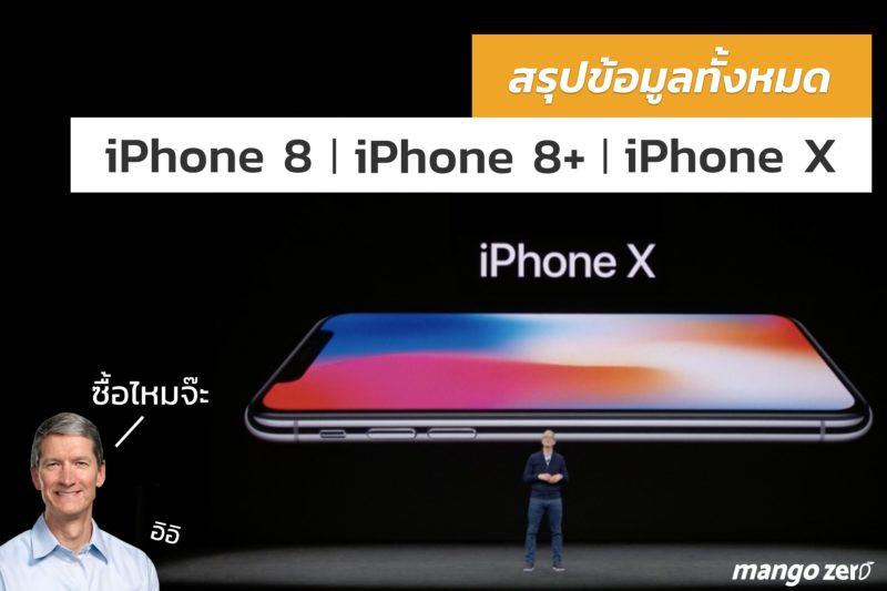i-phone-8-cover