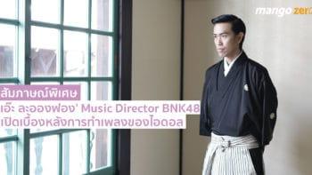 สัมภาษณ์ : 'เอ๊ะ ละอองฟอง' Music Director ของ BNK48 เปิดเบื้องหลังการทำเพลงของไอดอล
