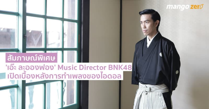 interview-aeh-music-director-bnk48-cover-new