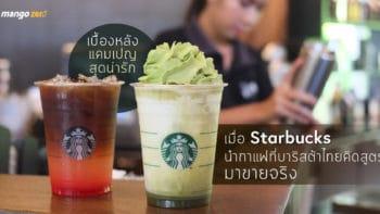 เบื้องหลังแคมเปญสุดน่ารัก เมื่อ Starbucks นำกาแฟที่บาริสต้าไทยคิดสูตรมาขายจริง
