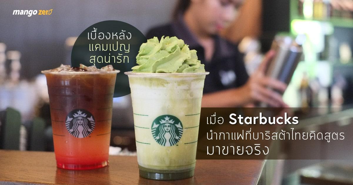 interview-starbucks-barista-signature-campaign