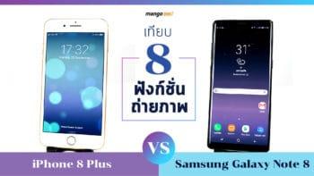เทียบ 8 ฟังก์ชั่นถ่ายภาพของ iPhone 8 Plus vs Samsung Galaxy Note 8