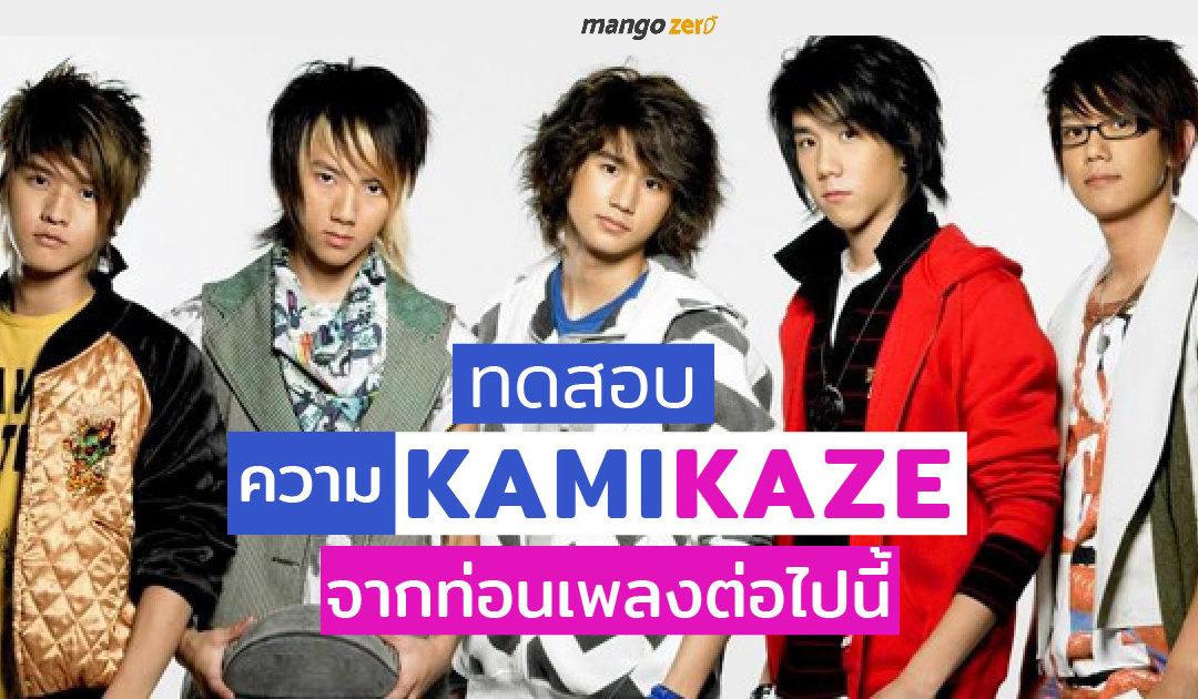 ทดสอบความ KamiKaze จากท่อนเพลงต่อไปนี้ จำได้ไหมเพลงอะไร?