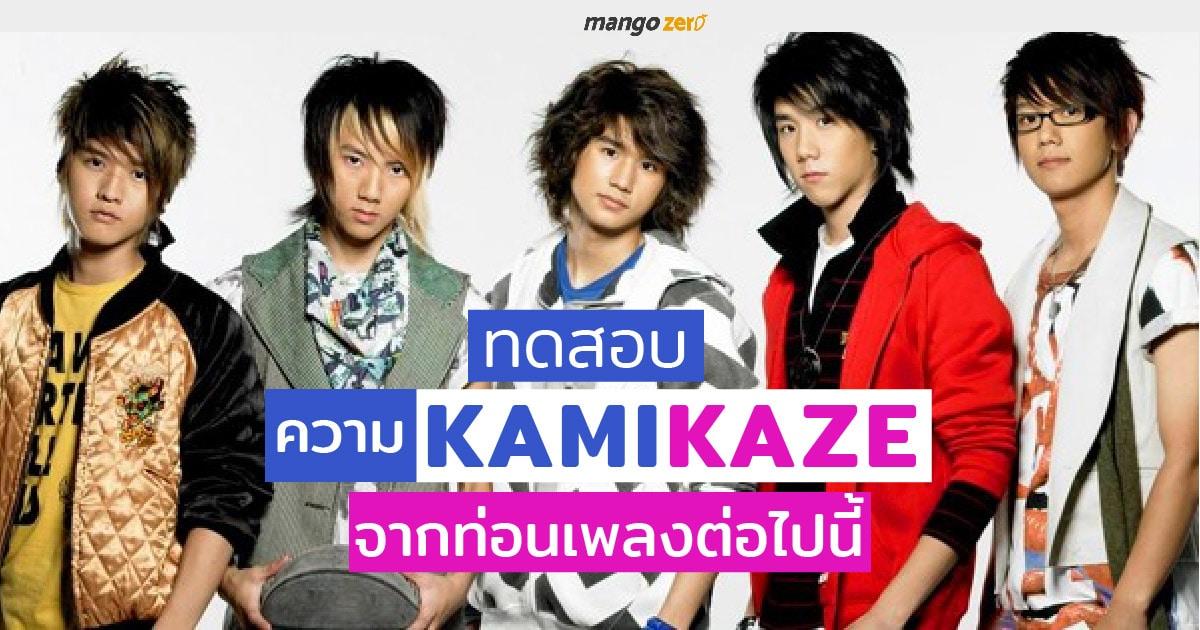 kamikaze-songs-01