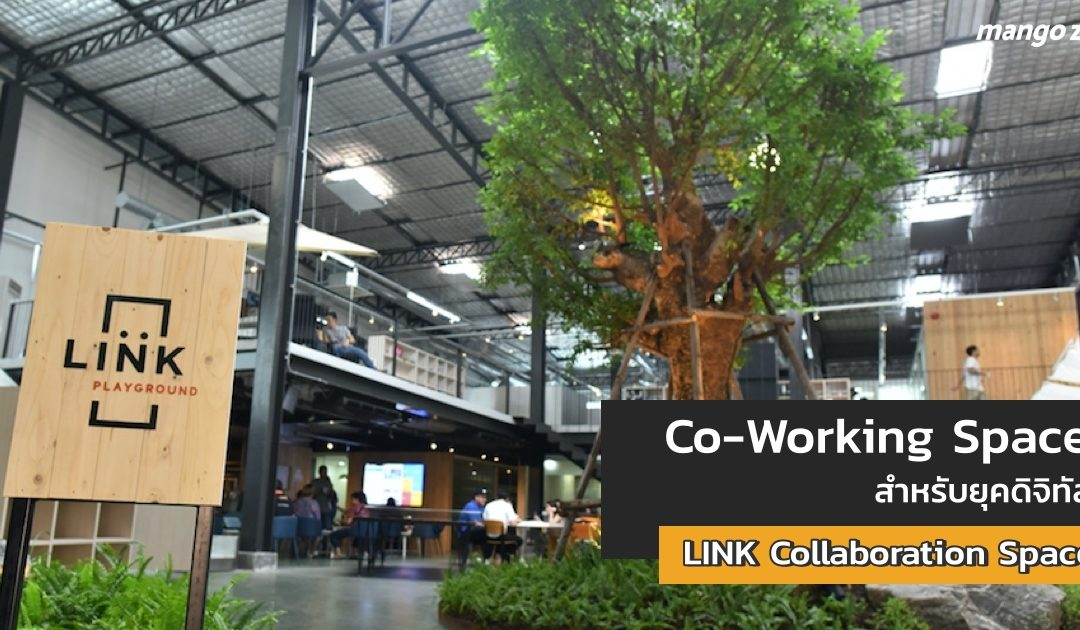 เปิดแล้ว!! LINK Collaboration Space พื้นที่ทำงานแห่งใหม่ของคนยุคดิจิทัล