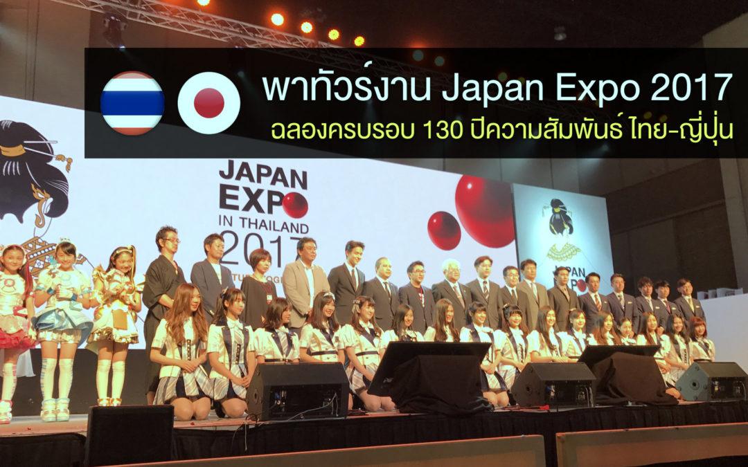 """รีวิว """"Japan Expo 2017"""" ฉลองครบรอบ 130 ปีความสัมพันธ์ ไทย-ญี่ปุ่น งานจัดใหญ่กว่าทุกปี"""