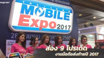 ส่อง 9 โปรเด็ดจาก Thailand Mobile Expo 2017 งานมือถือส่งท้ายปี