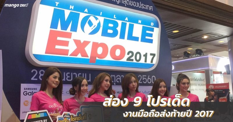 mb expo 2017
