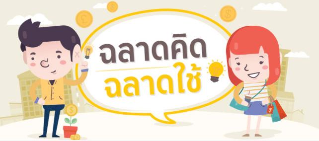 money-matters-easy-finance-from-krungsri-6