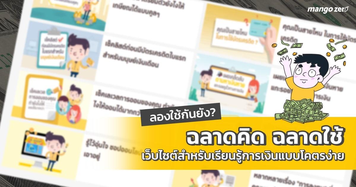 money-matters-easy-finance-from-krungsri
