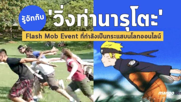 รู้จักกับ 'วิ่งท่านารุโตะ' Flash Mob Event ที่กำลังเป็นกระแสบนโลกออนไลน์