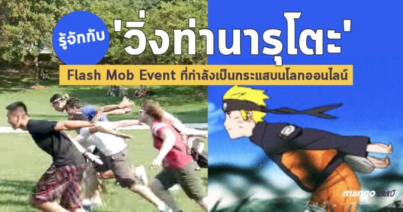 naruto-run-cover-new