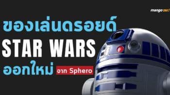 ของเล่นดรอยด์ Star Wars ออกใหม่ จาก Sphero