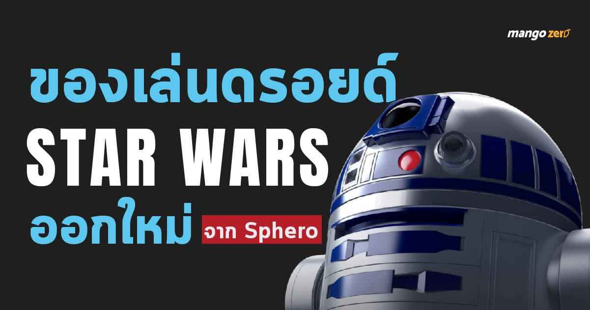 new-star-wars-droid-from-sphero-02-08