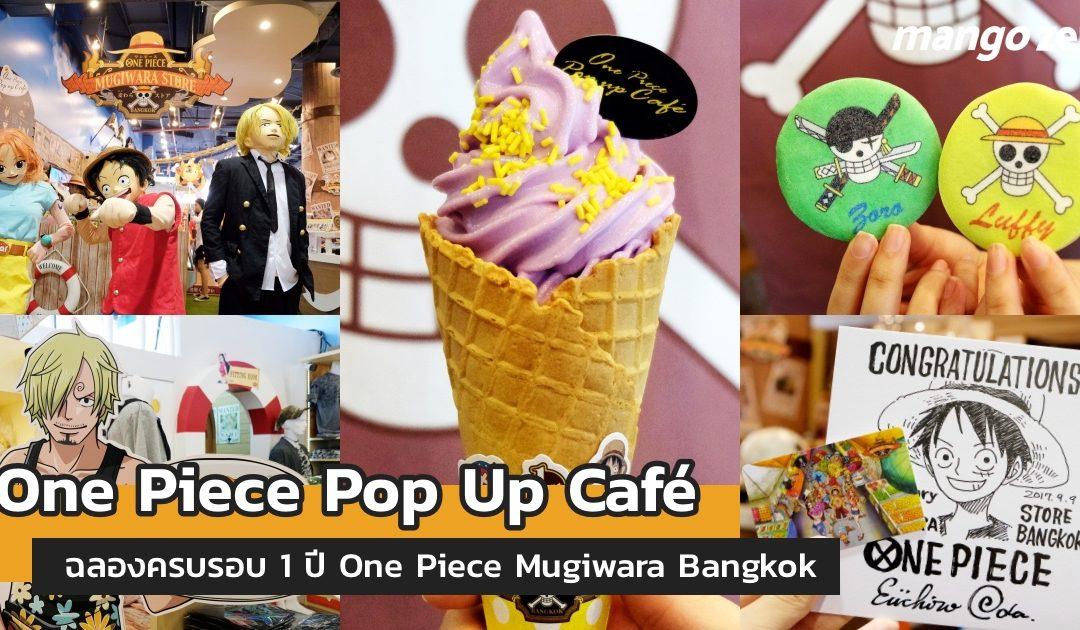 สาวกวันพีซต้องจัด!! One Piece Pop Up Café ฉลองครบรอบ 1 ปี ร้าน One Piece Mugiwara Store Bangkok