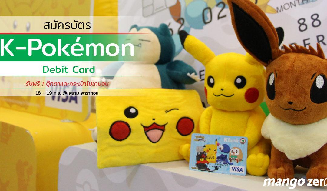 สมัครบัตร K-Pokémon Debit Card รับฟรี! ตุ๊กตาและกระเป๋าพิกาชู 18 – 19 ก.ย. ที่สยาม พารากอน