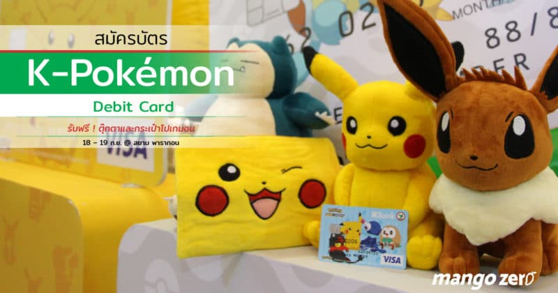 pokemon-kbank-debit-card-cover