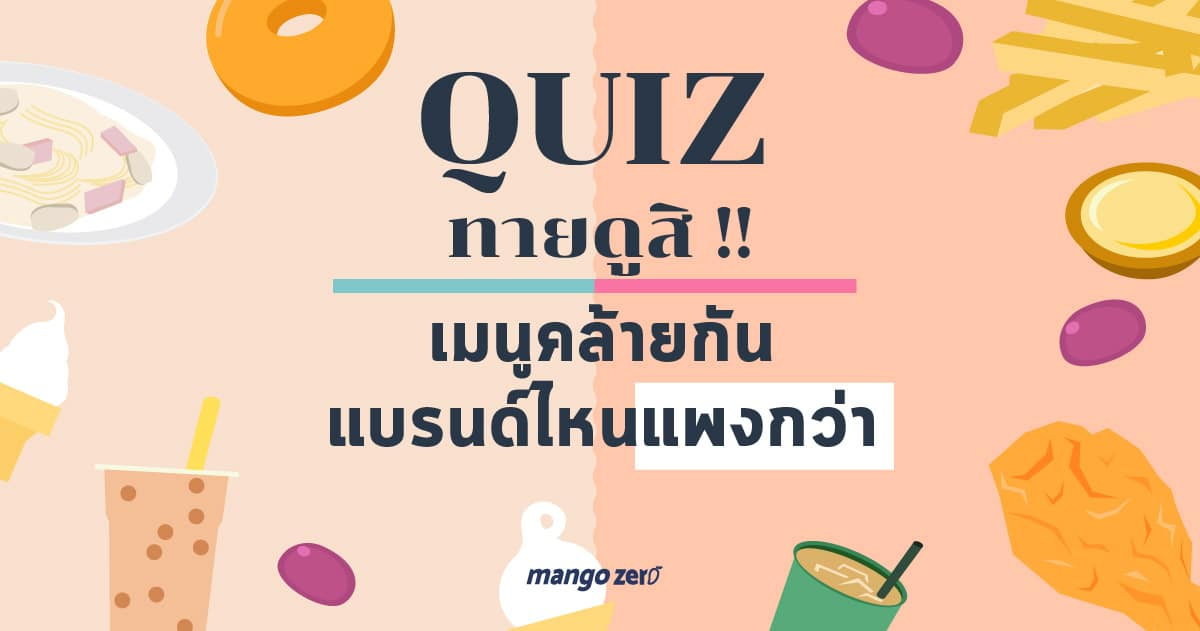 quiz-food-price-compare-26