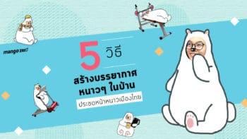 5 วิธีสร้างบรรยากาศหนาวๆ ในบ้าน ประชดหน้าหนาวเมืองไทย