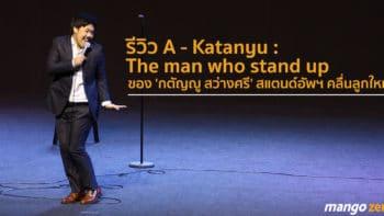 รีวิว A - Katanyu : The man who stand up ของ 'กตัญญู สว่างศรี' สแตนด์อัพฯ คลื่นลูกใหม่ที่ชวนจับตา