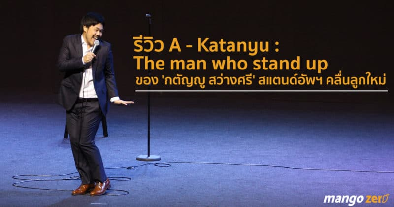 review-a-katanyu-the-man-who-stand-up-cover