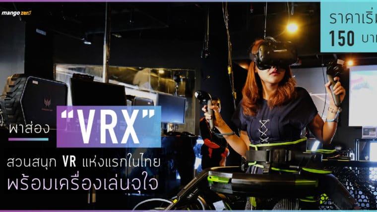 """พาส่อง """"VRX"""" สวนสนุก VR แห่งแรกในไทยพร้อมเครื่องเล่นจุใจ ราคาเริ่ม 150 บาท"""
