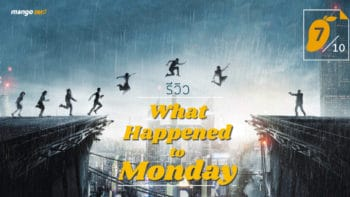 [7/10] รีวิว What Happened to Monday 7 เป็น 7 ตาย