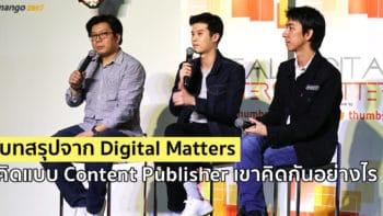 บทสรุปจากงาน Digital Matters 'คิดแบบ Content Publisher เขาคิดกันอย่างไร'