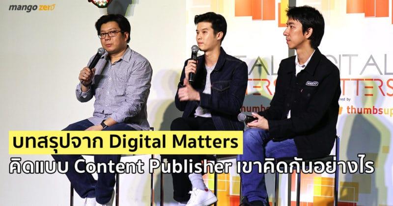 roundup-digital-matters-cover
