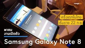 พาชม งานเปิดตัว Samsung Galaxy Note 8 ครั้งแรกในไทย เริ่มขาย 22 ก.ย.นี้