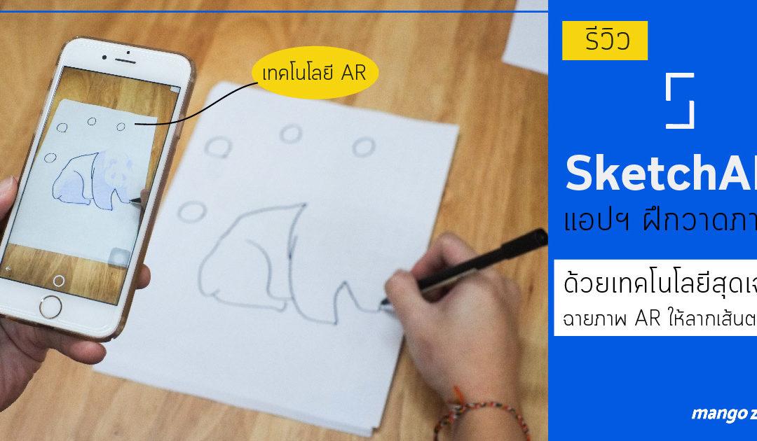 SketchAR  แอปฯ ฝึกวาดภาพด้วยเทคโนโลยีสุดเจ๋ง ฉายภาพเสมือนจริงให้ลากเส้นตาม!