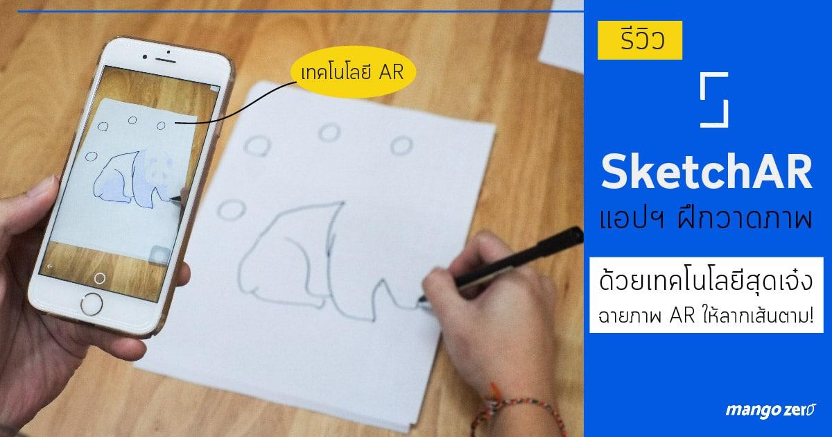 sketchar-app-08