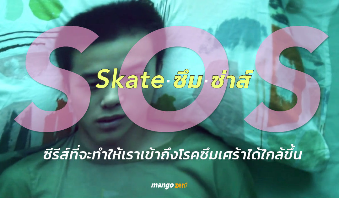 'SOS skate ซึม ซ่าส์' ซีรีส์จาก Project S the series ที่จะทำให้เราเข้าถึงโรคซึมเศร้าได้ใกล้ขึ้น