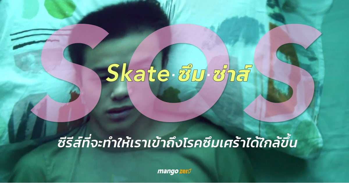 sos-skate-project-s-the-series-featured