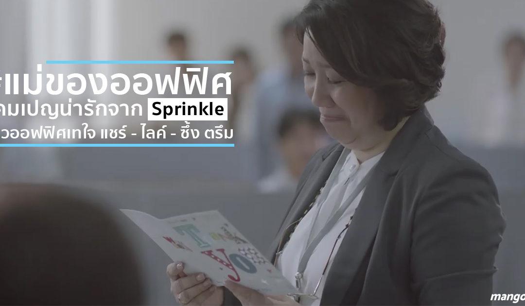 #แม่ของออฟฟิศ แคมเปญน่ารักจาก 'Sprinkle' ชาวออฟฟิศเทใจ แชร์ – ไลค์ – ซึ้ง ตรึม