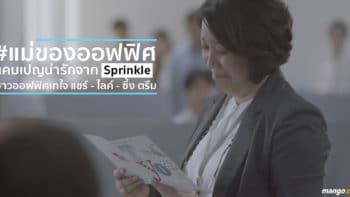 #แม่ของออฟฟิศ แคมเปญน่ารักจาก 'Sprinkle' ชาวออฟฟิศเทใจ แชร์ - ไลค์ - ซึ้ง ตรึม