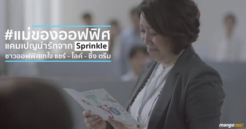 sprinkle-office-mom-campaign-new