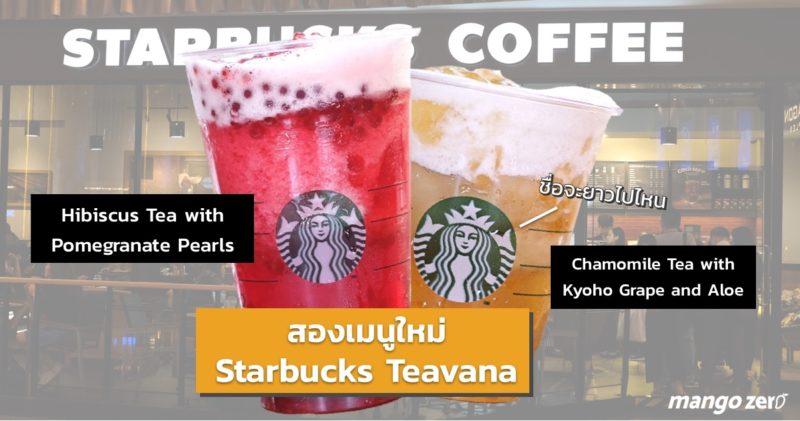 starbucks-teavana-hibiscus-tea-chamomile-tea
