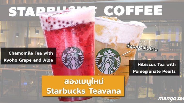 ลองกันยัง 2 เมนูใหม่จาก Starbucks Teavana ชาคาโมมายล์ และชาดอกชบา