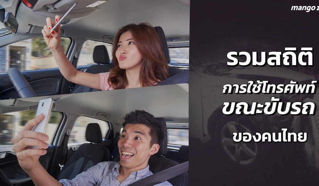 รวมสถิติการใช้โทรศัพท์มือถือขณะขับรถของคนไทย ภัยใกล้ตัวที่เราคาดไม่ถึง