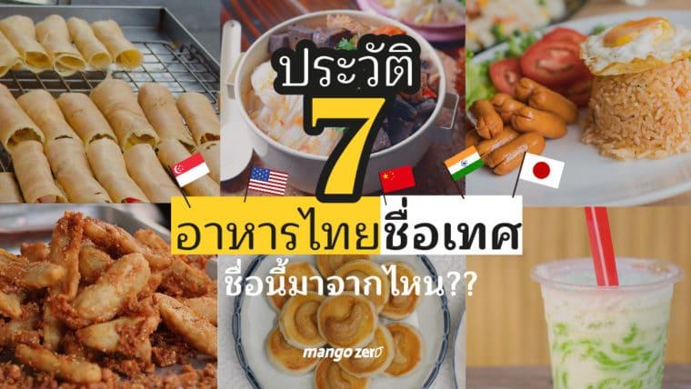 ประวัติ 7 อาหารไทยชื่อต่างประเทศ ชื่อนี้มาจากไหน??