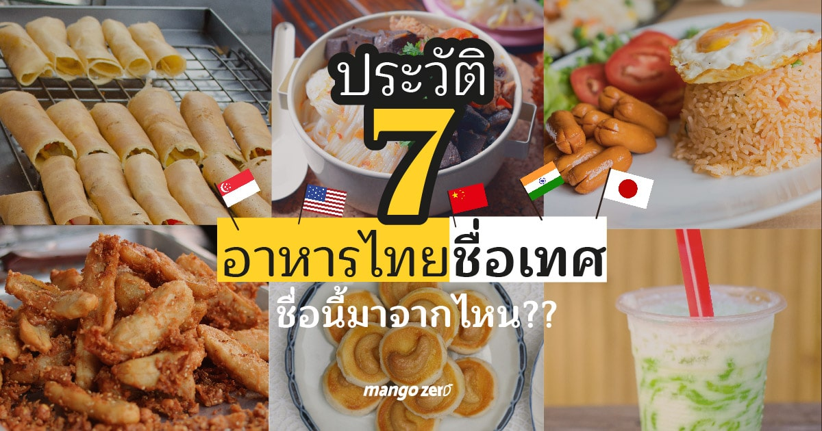 thai-food-foreign-name-9