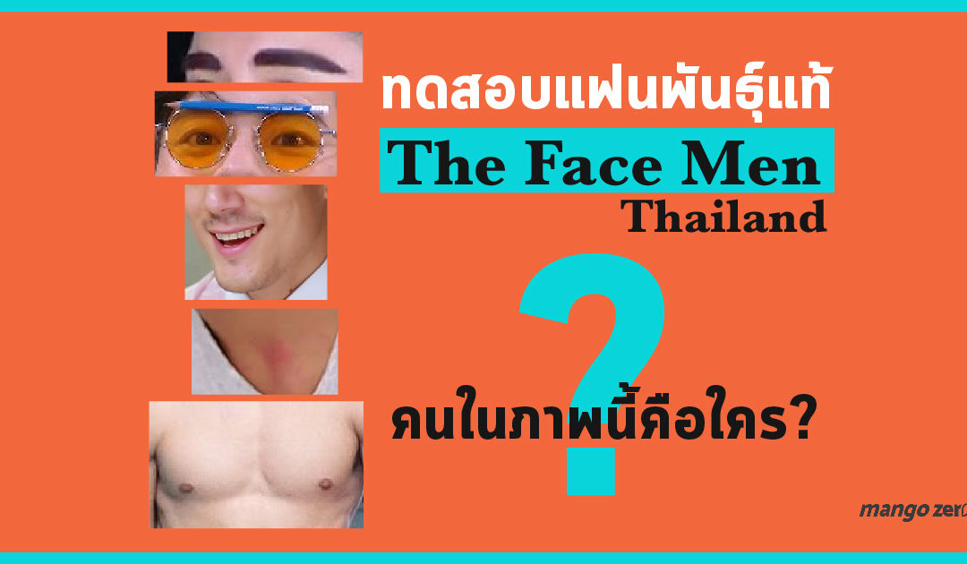 ทดสอบแฟนพันธุ์แท้ The Face Men Thailand คนในภาพนี้คือใคร?