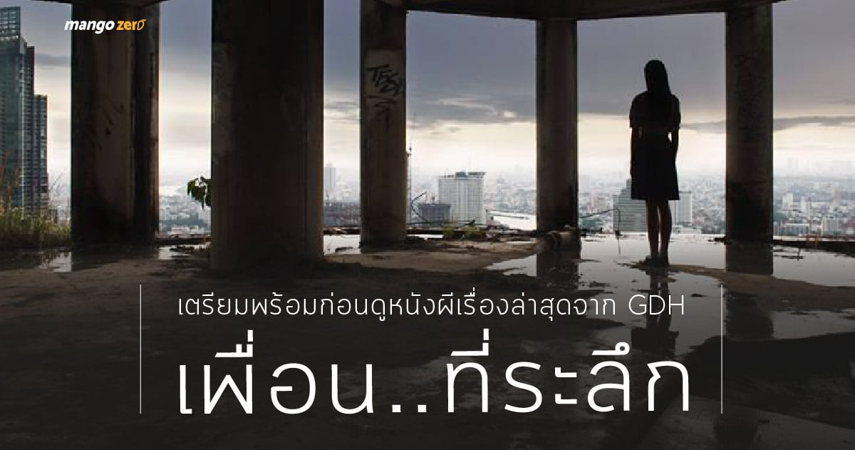 the-promise-gdh-movie
