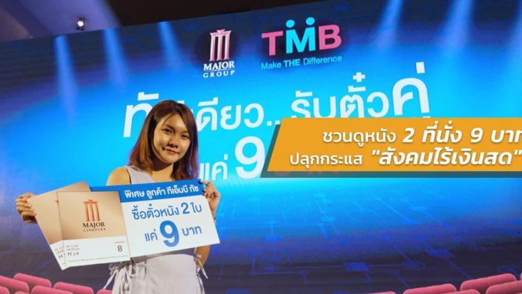 """TMB ปลุกกระแส """"สังคมไร้เงินสด"""" จ่ายเงินผ่าน QR Code ชวนลูกค้าซื้อตั๋วดูหนัง 2 ที่นั่ง 9 บาท"""
