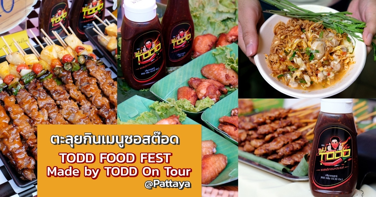 todd-food-fest-made-by-todd-on-tour-event-featured