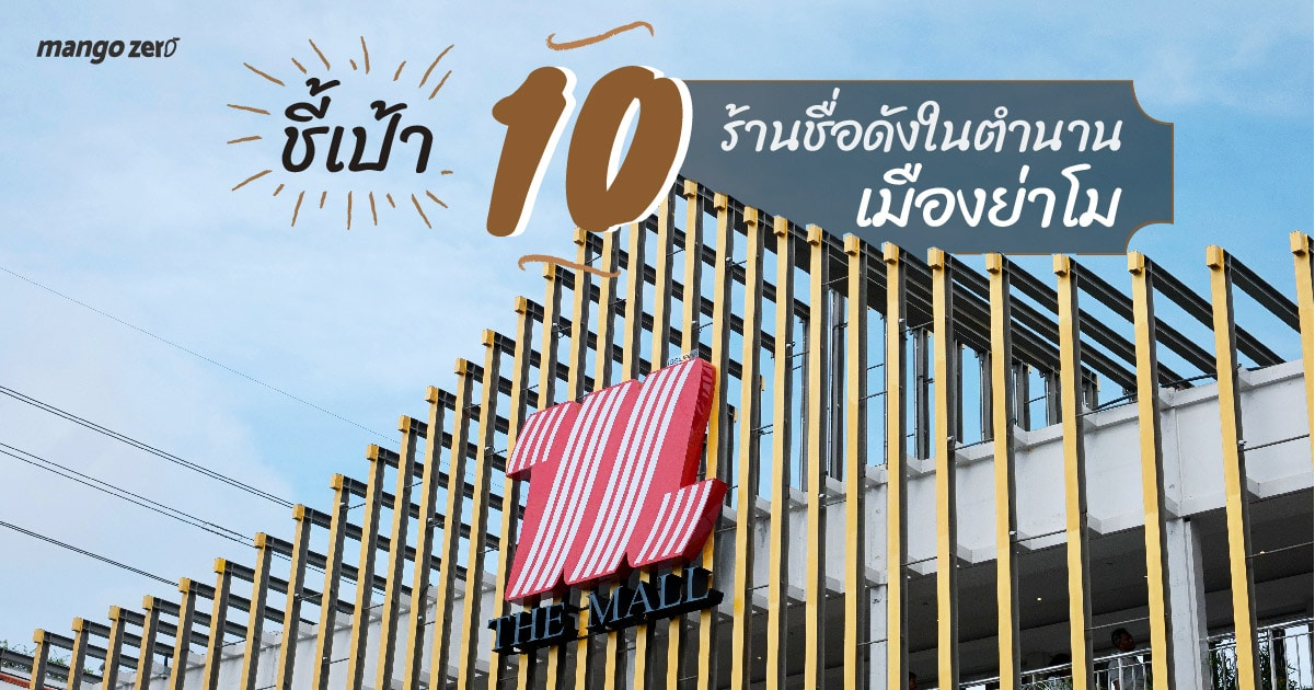 10-legend-korat-restaurant-at-the-mall-nakhon-ratchasima-featured